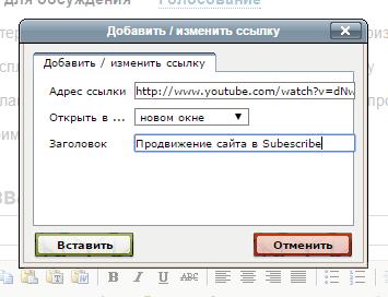 Продвижение сайта на Sabscribe