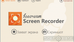 icecream_screen_recorder_dlya_windows_icecream-screen-recorder-1