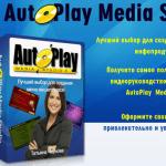 autoplay media studio1