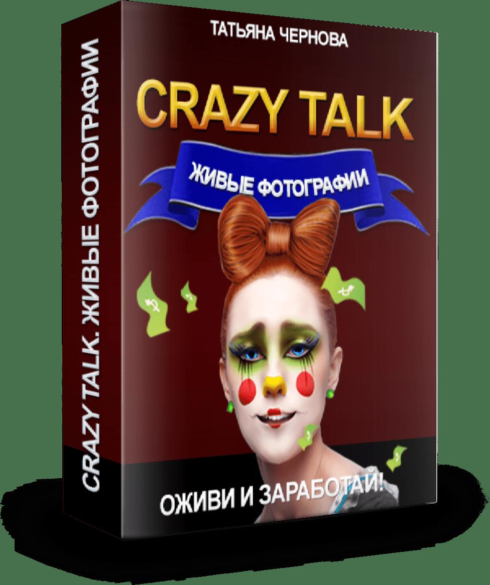 Crazy Talk. Живые фотографии. Видеокурс Татьяны Черновой