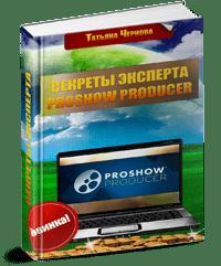 """""""Секреты Эксперта Proshow Producer"""""""