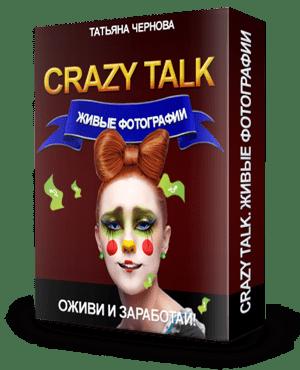crazy talk