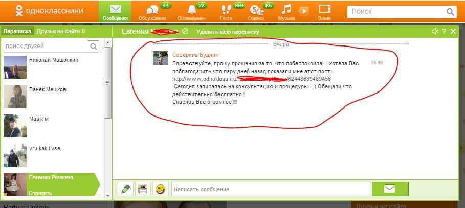 spam-v-odnoklassnikah_7_1