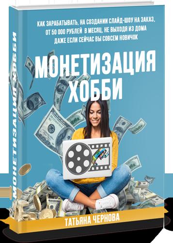 Как зарабатывать от 50 000 рублей в месяц на своём хобби. Монетизация хобби