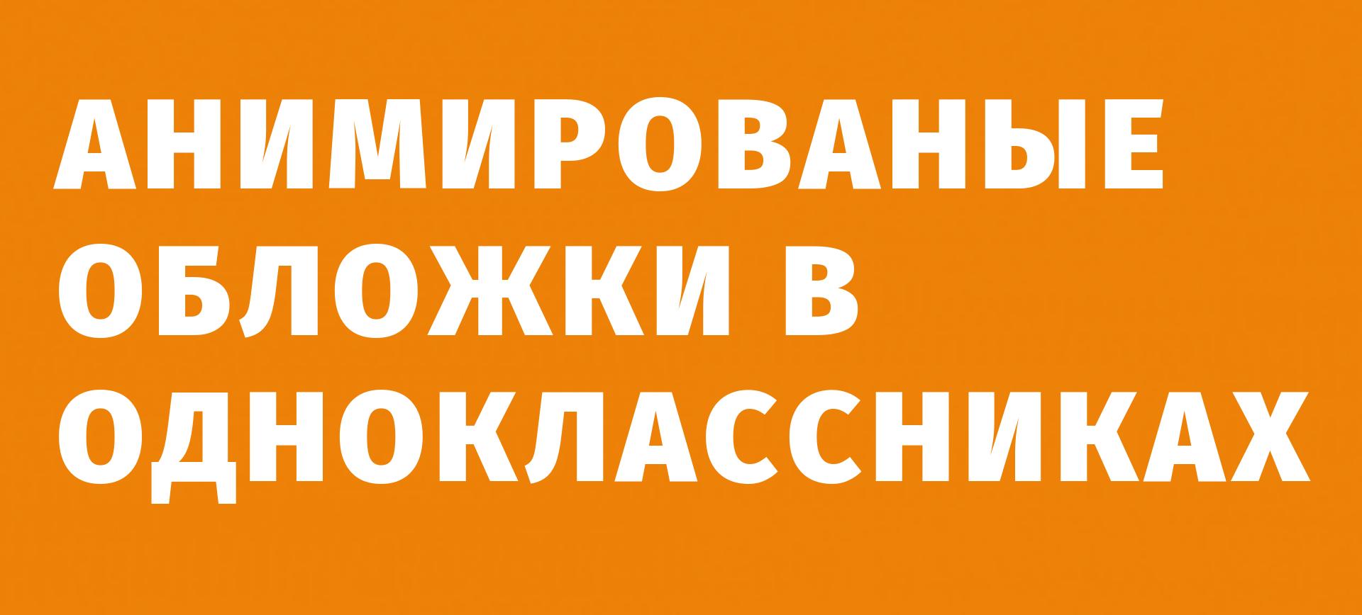 как установить анимированную обложку в Одноклассники