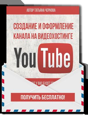 Создание канала на видеохостинге Youtube за 25 минут!