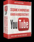 создание канала на видеохостинге yoiutube за 25 минут