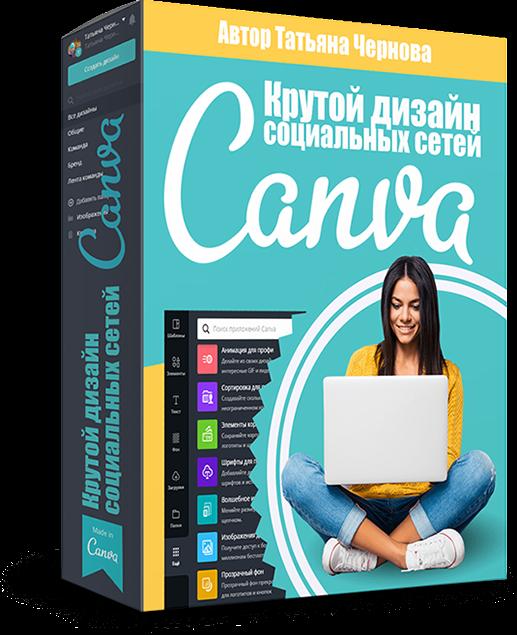 крутой дизайн соц.сетей в онлайн-сервисе canva