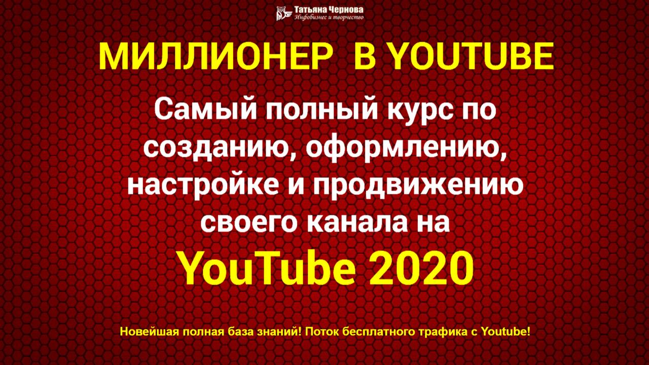"""курс Татьяны Черновой """"Миллионер в Youtube"""""""