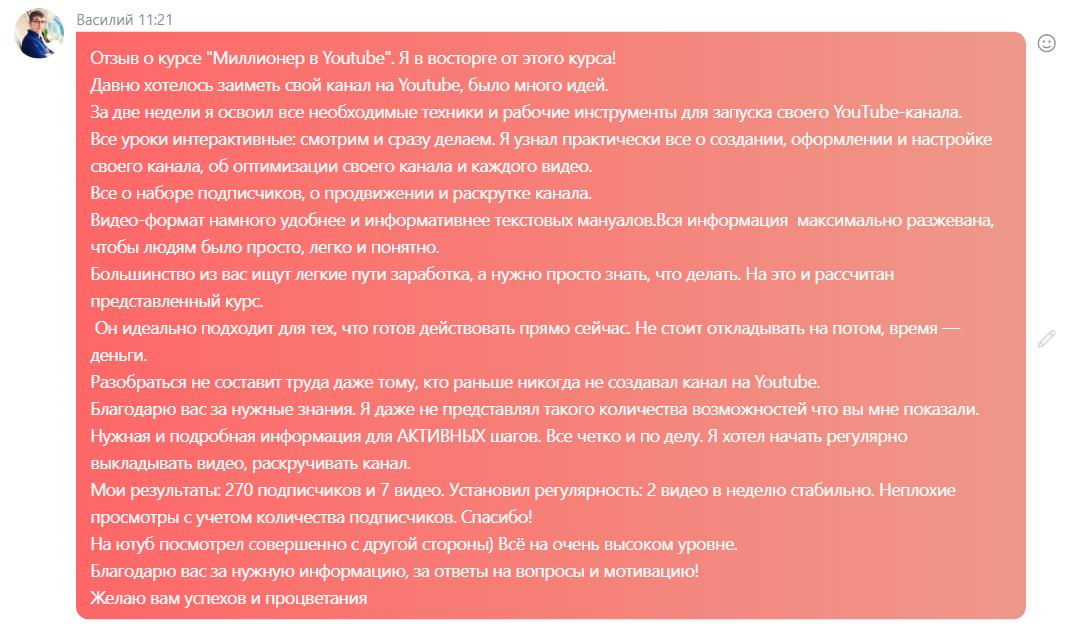 Отзыв Василия Чеснакова о курсе миллионер в Youtube