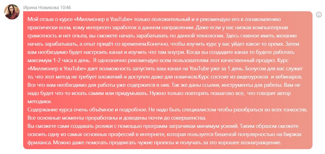 отзыв о курсе Миллионер в Youtube