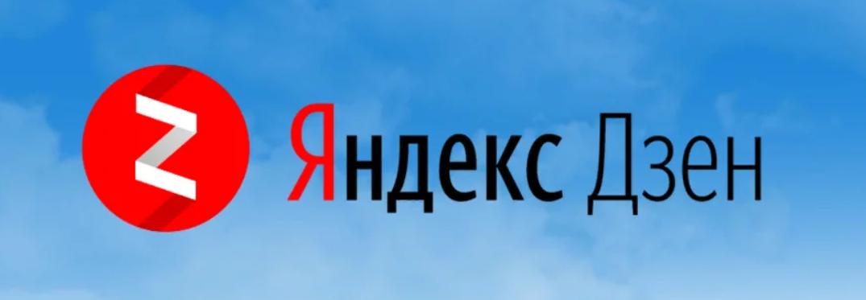 яндекс -дзен