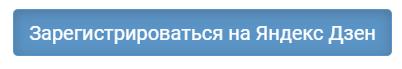 регистрация на яндекс дзен