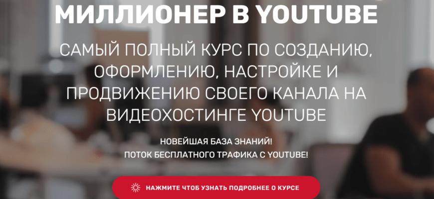 миллионер в Youtube