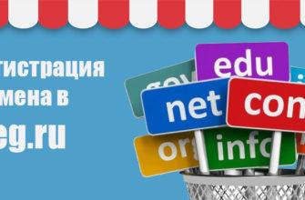 регистрация домена в reg.ru